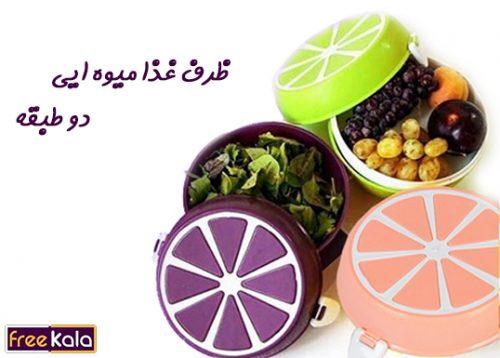 ظرف غذای میوه ای